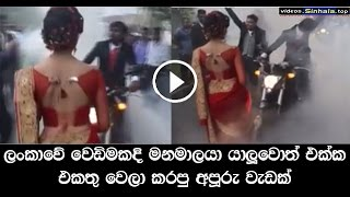 sri lankan wedding fun
