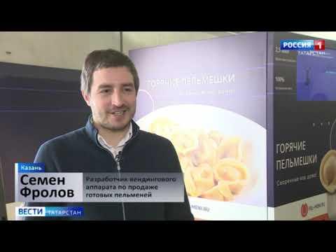 Инженер из Казани разработал вендинговый автомат по приготовлению пельменей