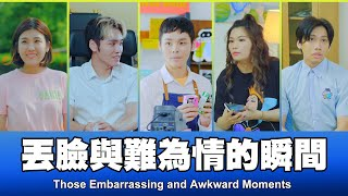 這群人 TGOP │丟臉與難為情的瞬間 Those Embarrassing and Awkward Moments