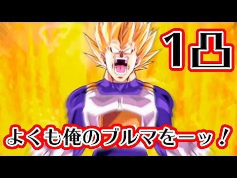 【ドッカンバトル】よくも俺のブルマをベジータを使ってみた!【Dragon Ball Z Dokkan Battle】