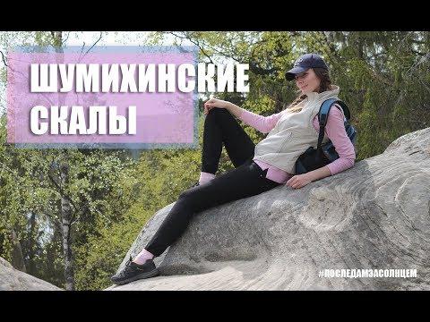 Шумихинские скалы и небольшая пещера, Пермский край