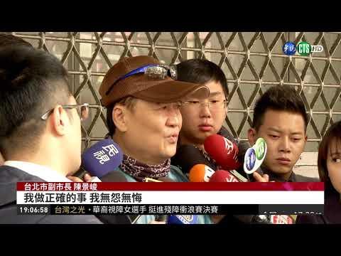 力挺柯文哲 陳景峻恐被開除黨籍 | 華視新聞 20181215