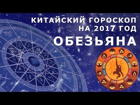 Гороскоп на 2017 год, гороскопы на каждый день 2017 года