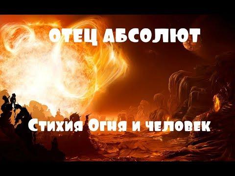 ОТЕЦ АБСОЛЮТ/ПЕРЕХОД В ПЯТОЕ ИЗМЕРЕНИЕ (Стихия Огня и человек)