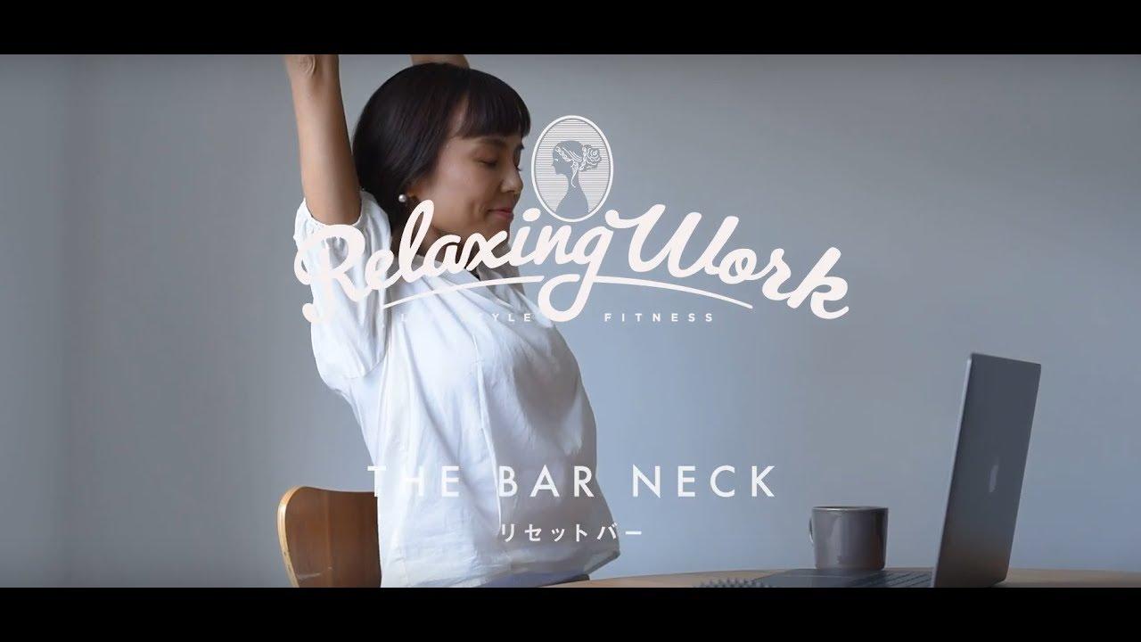 HATACHI RelaxingWork リセットバーNECK