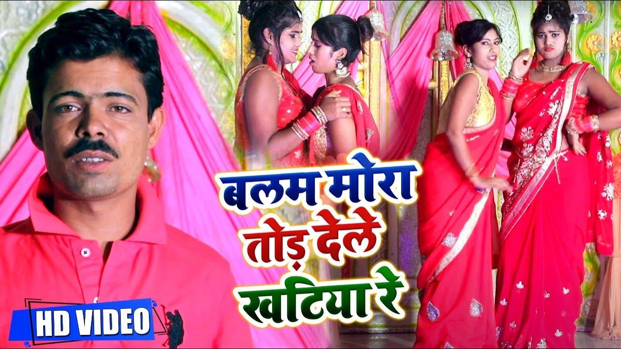 #VIDEO | बलम मोरा तोड़ देले खटिया रे | Raj Pandey का सुपरहिट भोजपुरी गाना | Bhojpuri Song 2020