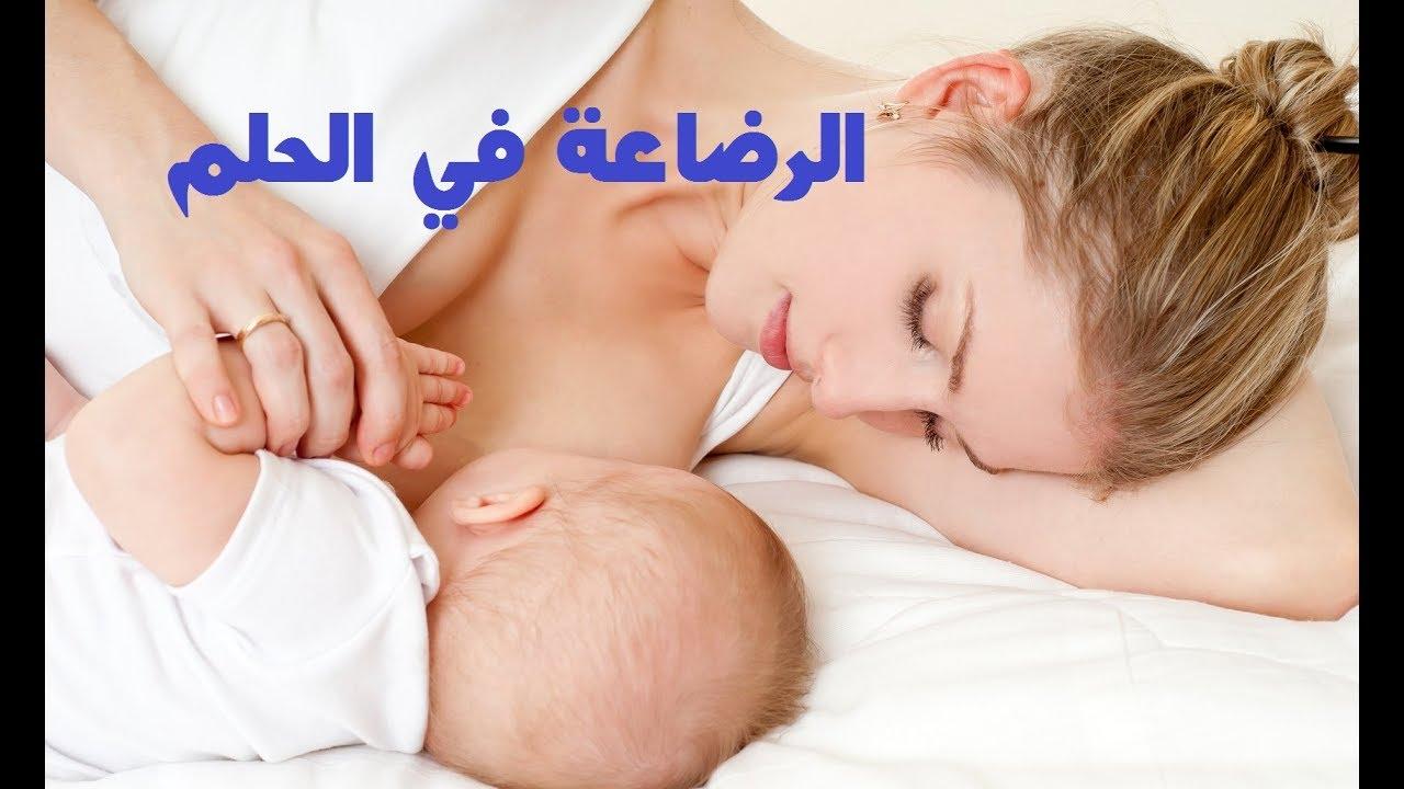 تفسير الرضاعة في الحلم Funnycattv