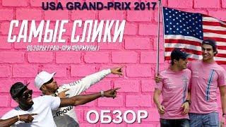 Формула 1 Гран при США 2017 ОБЗОР USA GP Review