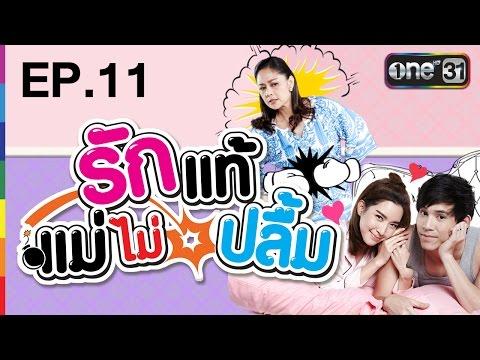 รักแท้แม่ไม่ปลื้ม | EP.11 FULL HD | 18 ม.ค.60 | ช่อง one 31