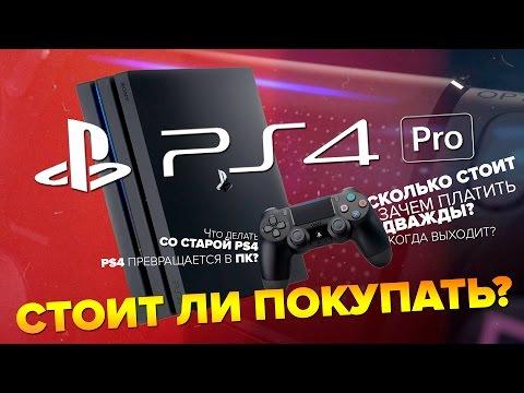 PlayStation 4 Pro - Нужно ли покупать? (PS4 Pro)
