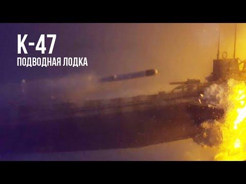Что на самом деле случилось на подводной лодке К-47? Хроники событий