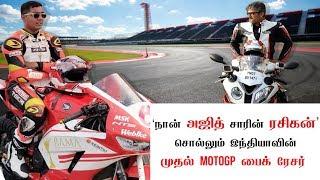 I'm a fan of Ajith, says racer Sarath Kumar | Bike racing