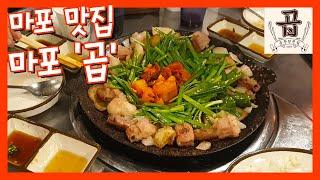 [서울 곱창 맛집] 이영자 곱창 맛집! 마포 곱