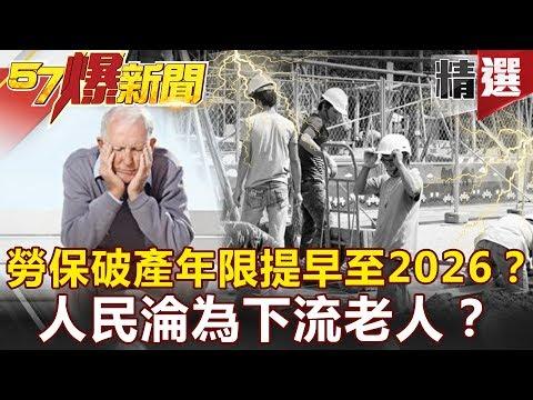 【#57爆新聞 精選】勞保破產年限提早至2026? 人民淪為下流老人? 黃世聰 蔡明彰