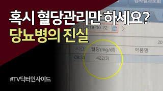 혹시 혈당 관리만 하시나요?! ' 당뇨병'의 진실 / TV닥터인사이드 부산MBC 20191202 방송
