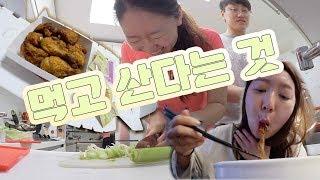 먹고 산다는 것ㅣ방청소, 남편과 요리, 짜장면, 굽네치킨 고추 바사삭
