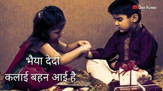 Meri rakhi ki dor kabhi hona na kamjor video song, Whatsapp status video song,raksha bandhan song,