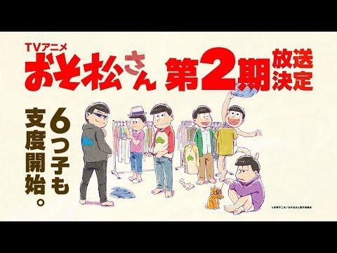 【2期放送決定解禁CM】TVアニメ「おそ松さん」