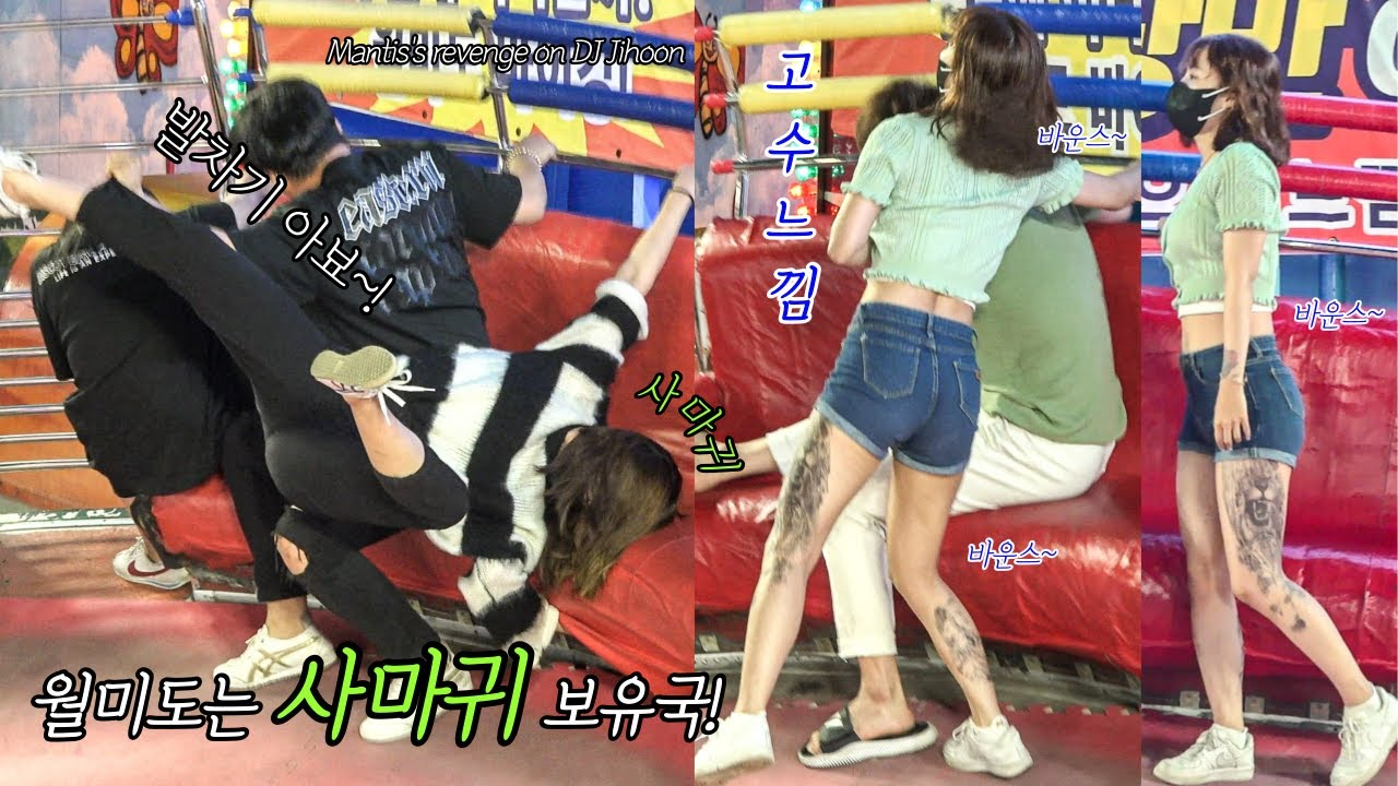 (Eng sub)★월미도는 사마귀 보유국!★ #디스코팡팡 #koreanculture #951
