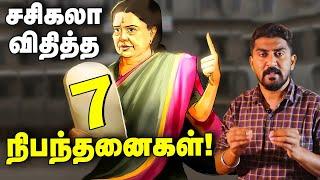 சசிகலாவின் டிமாண்ட; பன்னீர், பழனிசாமி ரியாக்சன் | Sasikala's 7 Demands| Vikatan Tv