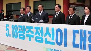 더불어민주당 광주시장 국립518 민주묘역에서 출정식