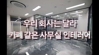 우리 회사는 좀 달라 . 에폭시로 달라진 사무실 인테리어 (office interior)