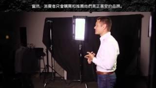 MODERE TAIWAN 商機影片「市場在改變」(中文字幕)