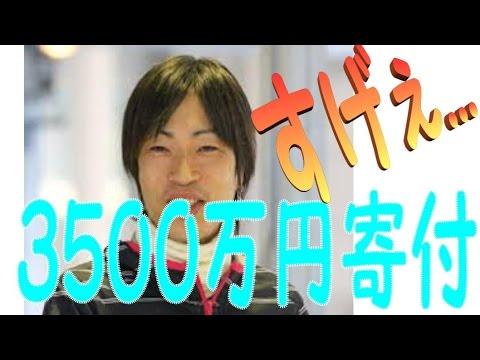 ボートレース 守田選手 3500万円全額寄付 「あまりの状況に、何もできずに怖くなって逃げ帰った」という過去