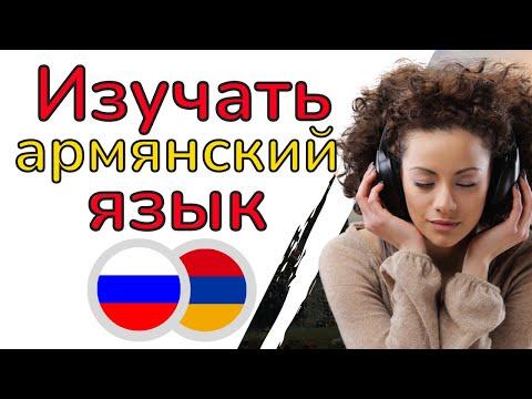 Изучать армянский язык во сне ||| Самые важные армянские фразы и слова