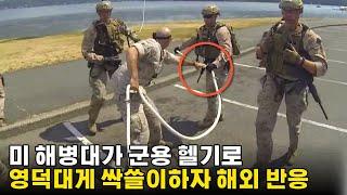 미 해병대가 군용 헬기로 영덕대게 싹쓸이하자 해외 반응