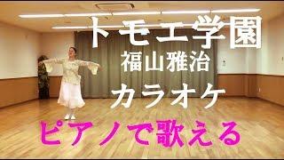 『ピアノでゴージャスに歌えるカラオケ』黒柳徹子「トットちゃん」主題...