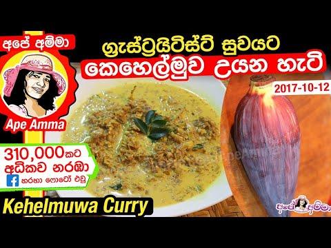 ★ ග්රැස්ට්රයිටිස්ට් සුවයට කෙහෙල්මුව උයන හැටි Banana blossom curry for gastritis by Apé Amma