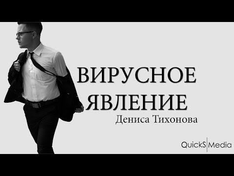 Вирусное явление #1 Денис Тихонов