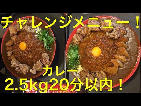 ��ャレンジメニュー】フジヤマドラゴンカレー�2,500gを20分以内����】�大食�】