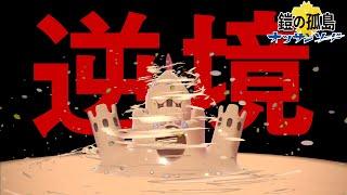 """""""強ポケ潰し""""の逆境軍団【鎧の孤島編】#last"""