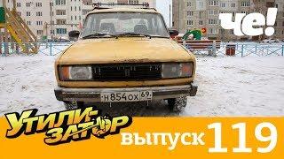 Утилизатор   Выпуск 119