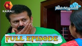 Mizhineerpookkal 17/11/16 TV Serial Full Episode