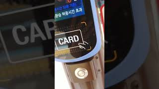 서면한전 brt 교통카드 잔액조회기 영상