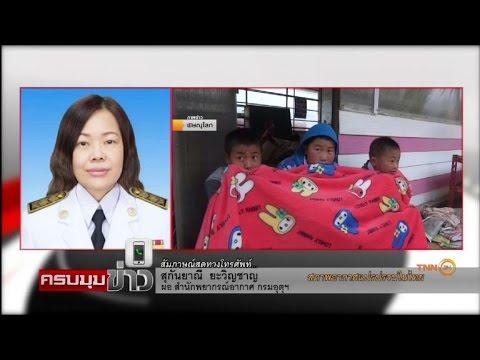 โฟนอินผอ.สำนักพยากรณ์อากาศ กรณีสภาพอากาศแปรปรวนในไทย