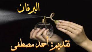 البرفان _ تقديم أحمد مصطفى