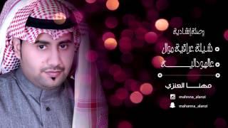 شيلة عراقية موال + عالهوداليه || مهنا العنزي