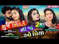 Shital Thakor - Mujhe Chhodke Na Jao Piya - Full HD Video Song - Ekta Sound