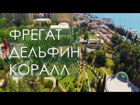Адлер Курортный Городок - пансионаты Фрегат, Дельфин, Коралл (2020 февраль)