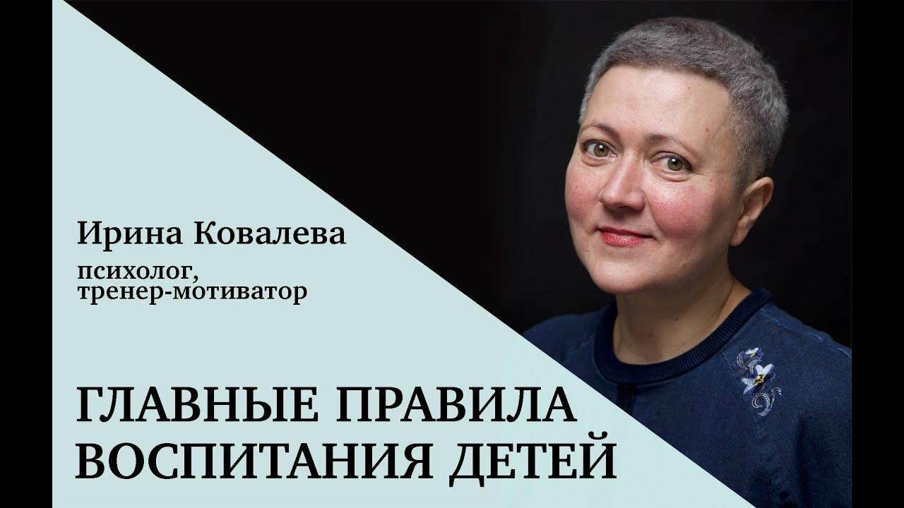 Ирина ковалева фото заработать моделью онлайн в комсомольск на амуре