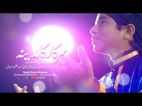 siddiq ka naara │Latest Islamic Album Songs │Sirajul Anwar Malabari │ Muslim Devotional│ J Media