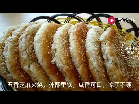 五香芝麻烧饼,不用烤箱,做法比例详细,外酥里软,咬一口直掉渣