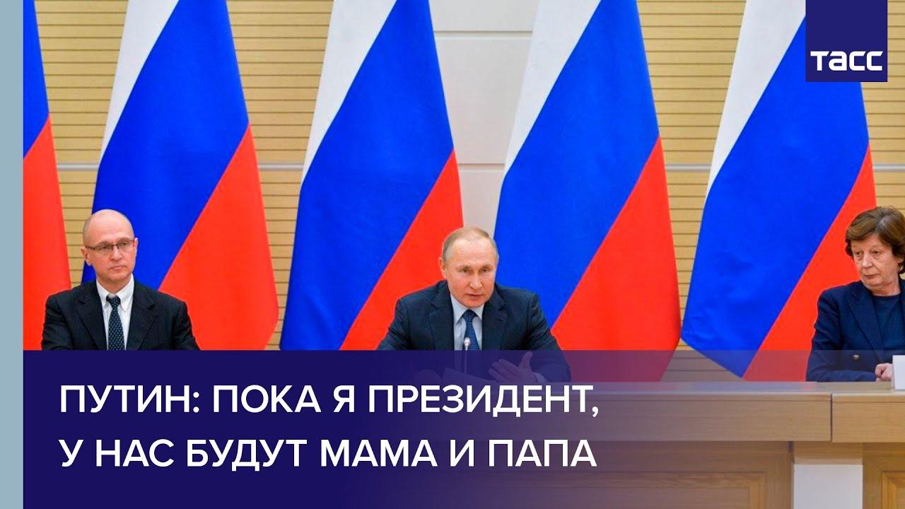 Путин: пока я президент, у нас будут мама и папа