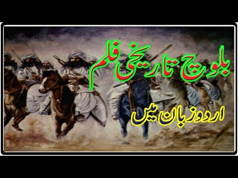 Baloch the real Hero full Movie