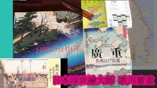 251 日本浮世繪大師--歌川廣重 (歌川広重)  漢清講堂