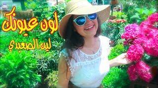 لون عيونك - لين الصعيدي (فيديو كليب حصري) Lon Oyonak -Leen AlSaidie (Music Video)